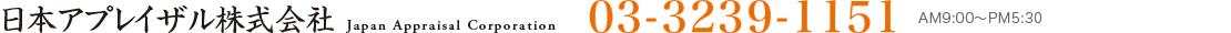 不動産の価格・賃料等に関する評価・相談等おまかせ下さい。 日本アプレイザル株式会社 03-3239-1151